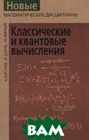 Классические и квантовые вычисления  А. Китаев, А. Шень, М. Вялый  купить