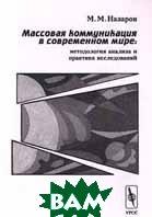Массовая коммуникация в современном мире: методология анализа и практика исследований  М. М. Назаров  купить