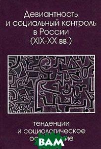 Символика чисел в литературе Древней Руси. XI - XVI века  В. М. Кириллин  купить