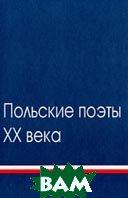 Польские поэты XX века. Антология. В 2-х т.  Астафьева Н.  купить