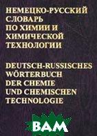 Немецко-русский словарь по химии и химической технологии. Около 56 тысяч терминов   купить