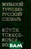 Большой турецко-русский словарь. 200000 сл.  Баскаков А.Н. купить