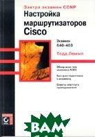 ������ ������� CCNP. ��������� ��������������� CISCO.  ������� ���� 640-403  ���� ����� ������