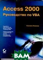 Access 2000. Руководство по VBA  С. Новалис купить