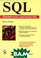SQL. Справочное руководство  Мартин Грабер купить