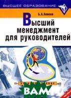 Высший менеджмент для руководителя: Учебное пособие  Б. А. Аникин купить