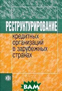 Реструктурирование кредитных организаций в зарубежных странах  Грязнова А.Г. и др. купить