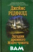 Загадки древнего манускрипта  Редфилд Д. купить
