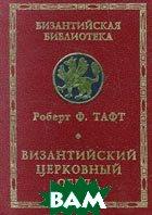 Византийский церковный обряд  Роберт Ф. Тафт  купить