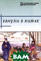 Евнухи в Китае  В. Н. Усов  купить