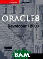 Oracle 8: Developer 2000  Мюллер купить