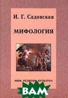 Мифология  И. Г. Садовская  купить