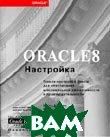 Oracle 8: Настройка  Кори купить