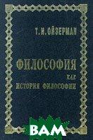 Философия как история философии  Т. И. Ойзерман  купить