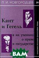 Кант и Гегель в их учениях о праве и государстве  П. И. Новгородцев  купить
