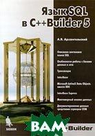 ���� SQL � �++Builder 5  �. �. �������������  ������