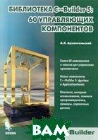 Библиотека C++ Builder 5: 60 управляющих компонентов  Архангельский А.Я. купить