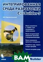 Интегрированная среда разработки С++Builder 5  А. Я. Архангельский  купить