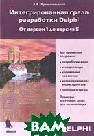 Интегрированная среда разработки Delphi. От версии 1 до версии 5  А. Я. Архангельский  купить