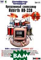 Программный синтезатор ReBirth RB-338  Зуев Б.А. купить