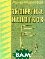 Экспертиза напитков  В. М. Позняковский, В. А. Помозова и др. купить
