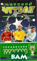 Мировой футбол 1999/2000. Справочник  А. В. Савин купить