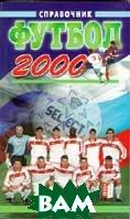 Футбол 2000. Справочник  А. В. Савин купить