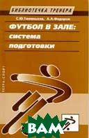 Футбол в зале: система подготовки  С. Ю. Тюленьков, А. А. Федоров купить
