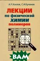 Лекции по физической химии полимеров  А. Р. Хохлов, С. И. Кучанов  купить