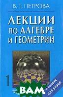 Лекции по алгебре и геометрии: Учебник для вузов: В 2 частях.  Петрова В.Т. купить