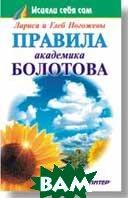 Правила академика Болотова  Г. Погожев, Л. Погожева купить