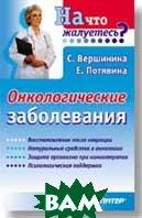 Онкологические заболевания  С. Вершинина, Е. Потявина купить