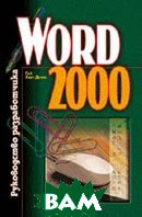 Word 2000: руководство разработчика  Гай Харт-Дэвис купить