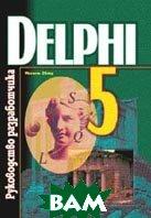 Delphi 5: руководство разработчика  М. Эбнер купить