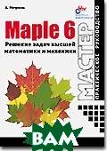 Maple 6. Решение задач высшей математики и механики  А.Матросов  купить
