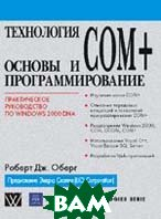 Технология COM+. Основы и программирование  Роберт Дж. Оберг  купить