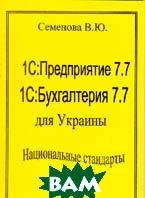 1С: Предприятие7.7. 1С:Бухгалтерия 7.7 для Украины. Национальные стандарты  Семенова В.Ю. купить