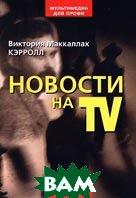 Новости на TV  Виктория Маккаллах Кэрролл  купить