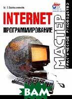 Интернет-программирование  И.Шапошников купить