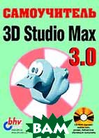 Самоучитель 3D Studio Max 3.0 + CD 
