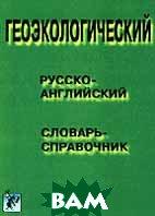 Геоэкологический русско-английский словарь-справочник: Справочное издание  Тимашев И.Е. купить