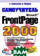 Самоучитель Microsoft FrontPage 2000  Л.Омельченко, А.Федоров купить