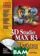 3D Studio MAX R3. Библия пользователя  Келли Л. Мэрдок  купить