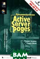 ���������������� Active Server Pages. 3-� ���. 