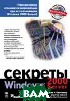 Секреты Windows 2000 Server  Гарри М. Брелсфорд  купить