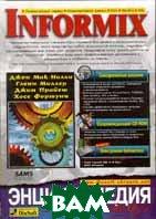 Informix. ������������ ������������  + CD  ���-����� ���� � ��. ������