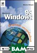 Windows 98 спутник пользователя    Мэтьюз М. купить