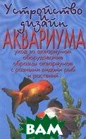 Устройство и дизайн аквариума. Уход за аквариумом. Оборудование. Образцы аквариумов с разными видами рыб и растений  В. Д. Плонский  купить