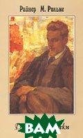 Дыхание лирики. Рильке, Цветаева, Пастернак. Переписка Письма 1926 года   Р. М. Рильке купить
