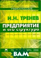 Предприятие и его структура  Тренев Н.Н. купить